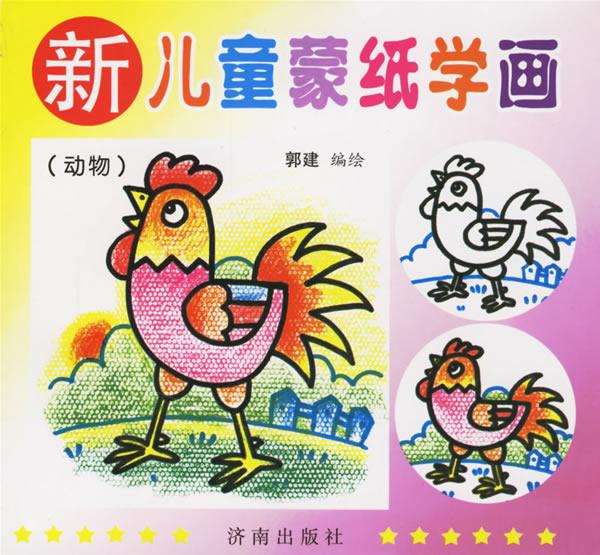 新儿童蒙纸学画(动物)