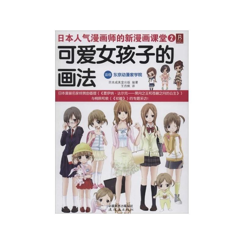 《可爱女孩子的画法/日本人气漫画师的新漫画课堂