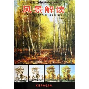 20 中央美术学院靳尚谊油画教学·风景 202.