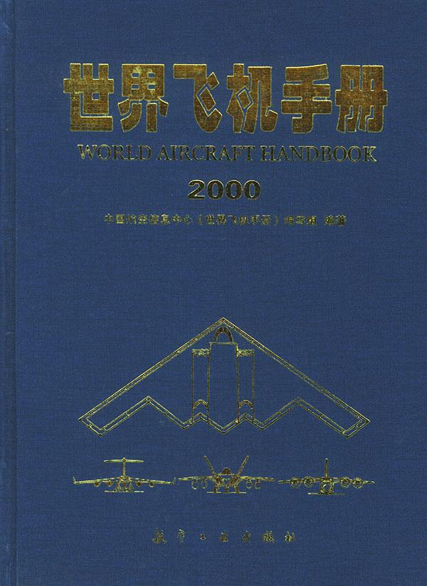 世界飞机手册 最新报价
