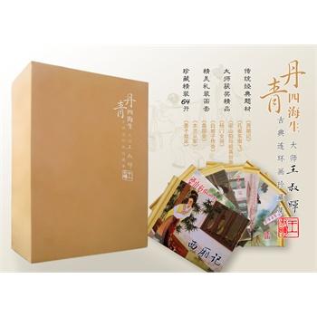 惊爆价,经典记忆:《丹青四海生:大师王叔晖古典连环画珍藏集》¥110