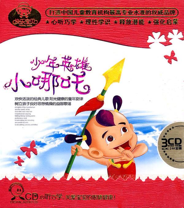 少年英雄小哪吒 3CD 快乐宝贝图片