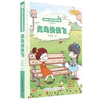 安武林儿童文学获奖作品 青鸟快快飞 看安武林儿童文学获奖作品 享趣味童年阅读