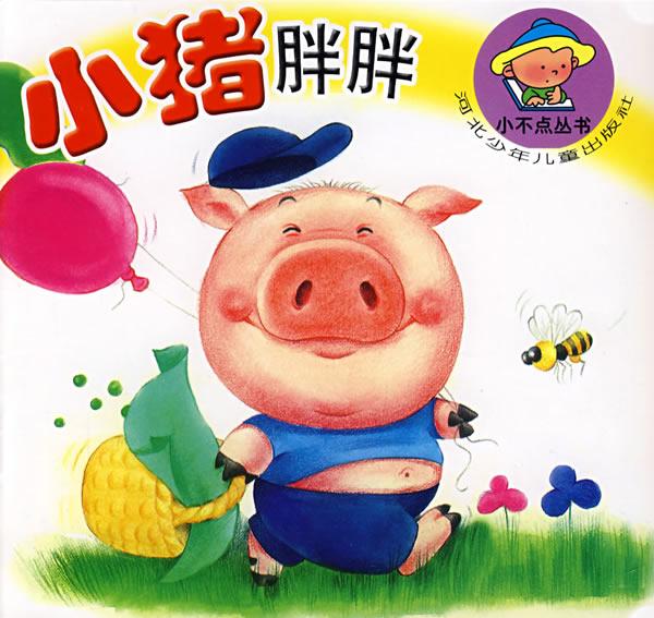 小猪胖胖(婴幼儿读物)(注音版)/小不点丛书