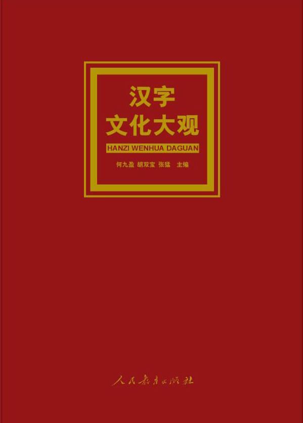 $汉字文化大观