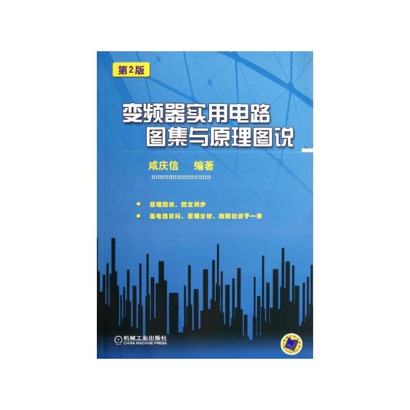 变频器实用电路图集与原理图说(第2版) 咸庆信 机械工业出版社