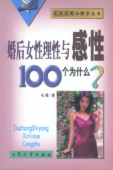 婚后性感女性与图片100个?外国a性感吗感性理性图片