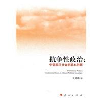 抗争性政治:中国政治社会学基本
