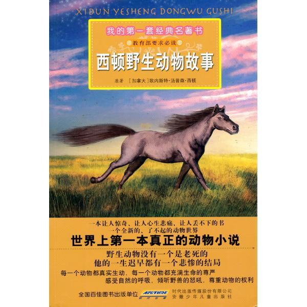 西顿野生动物故事 京东商城图书 译林世界名著:西顿野生动物故事集