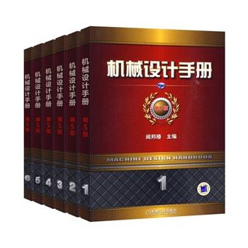 《机械设计手册 6册 闻邦椿