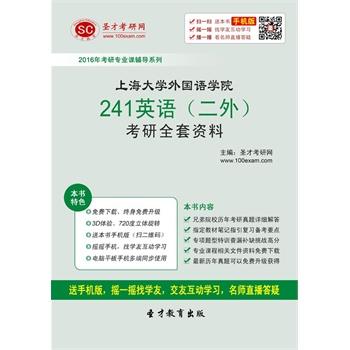 (考研全套)2016年上海大学外国语学院241英语(二外)