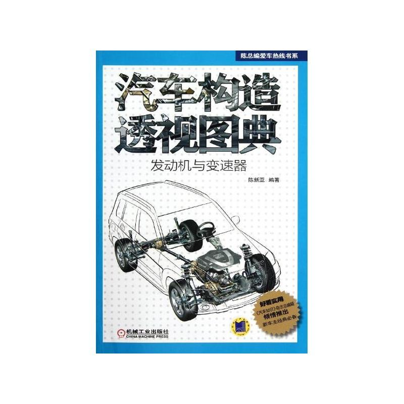 《汽车构造透视图典:发动机与变速器陈新亚》