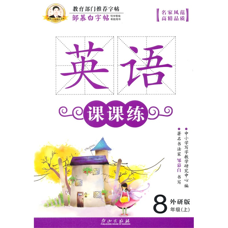 邹慕白字帖 英语课课练(外研)8年级上册