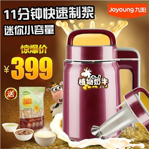 九阳豆浆机 dj13b-c86