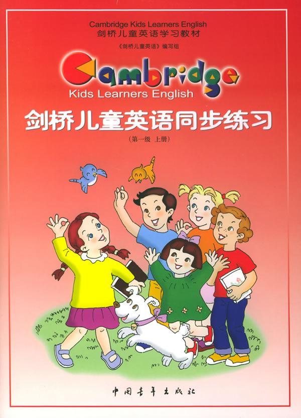 剑桥儿童英语同步练习(第1级上下册)(附磁带一盘)