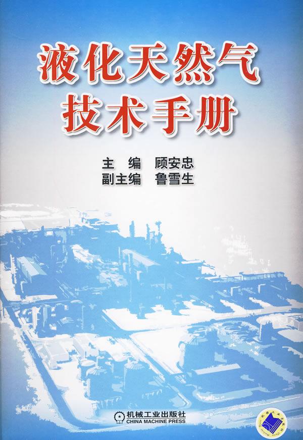 液化天然手册_液化天然气技术 手册