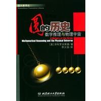 《圆的历史:数学推理与物理宇宙――盗火译丛》封面