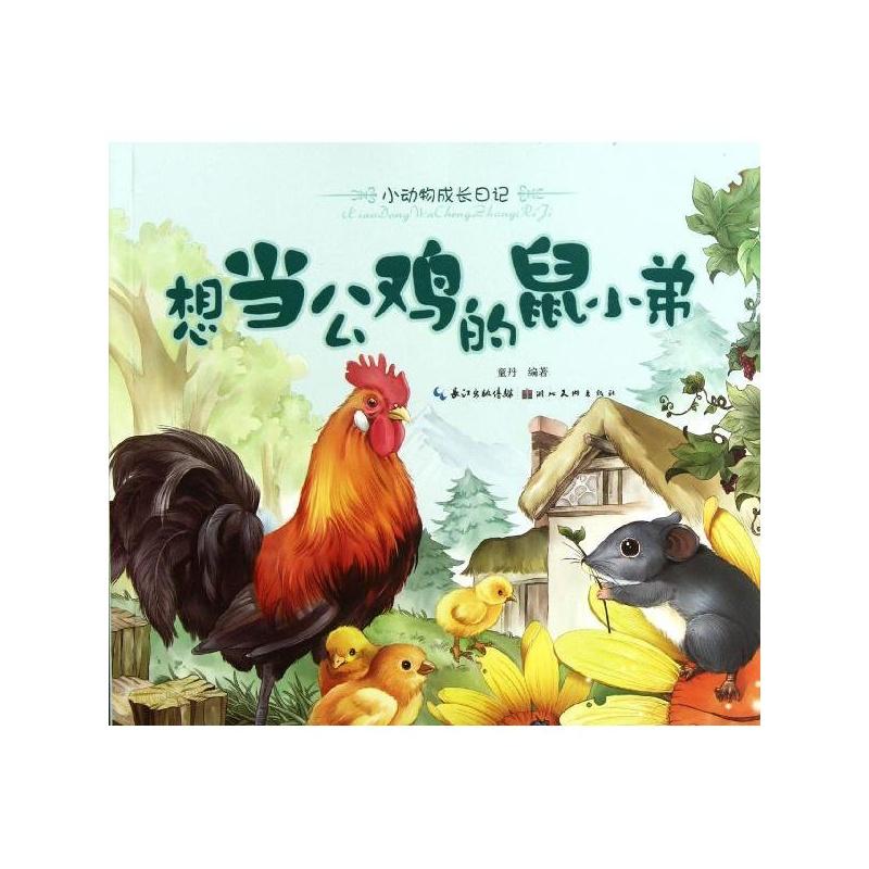 美绘本小动物成长日记-想当公鸡的鼠小弟 童丹
