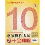 2012《电脑爱好者》增刊(1)--电脑操作大师之十全秘籍
