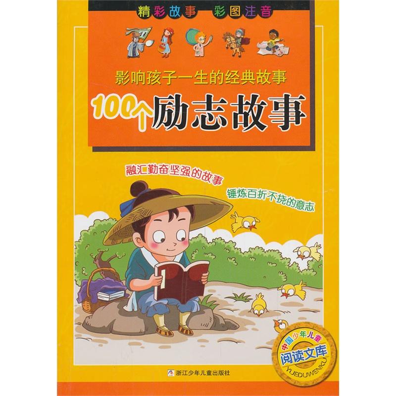 {100个励志故事看书后感}.
