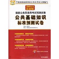 2011最新版国家公务录用考试预测