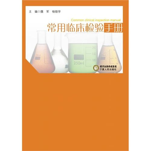【常用临床检验手册(电子书)图片】高清图