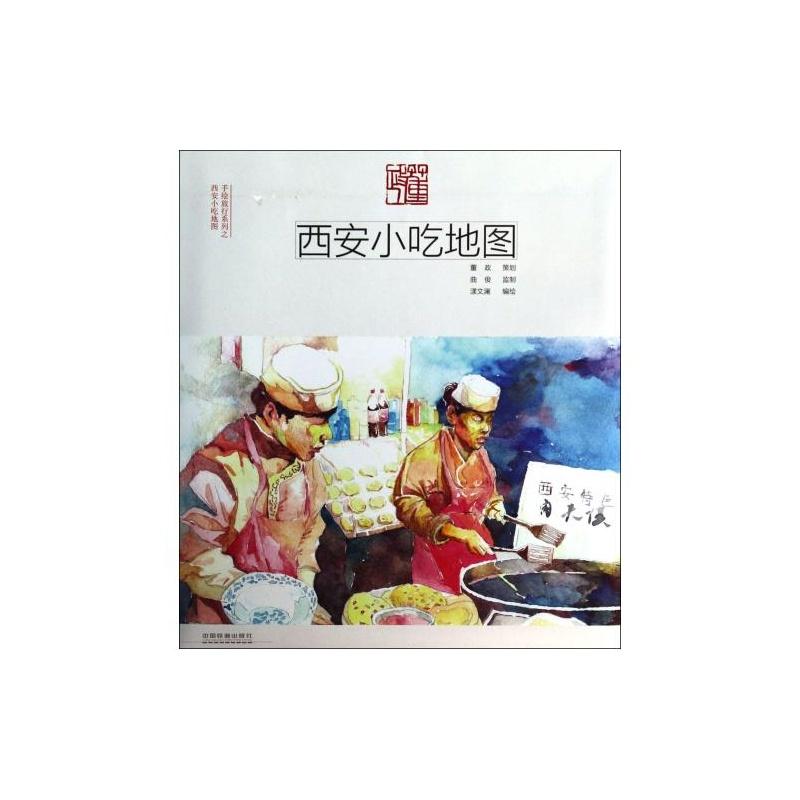 《西安小吃地图/手绘旅行系列》
