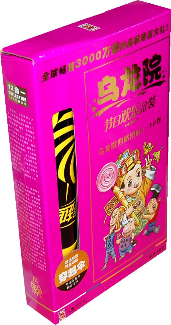 乌龙院节日欢乐金装礼盒