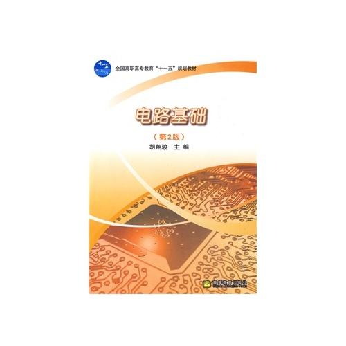 电路基础(第2版) 胡翔骏-图书-手机当当网