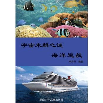 宇宙未解之谜:海洋巡航(电子书)