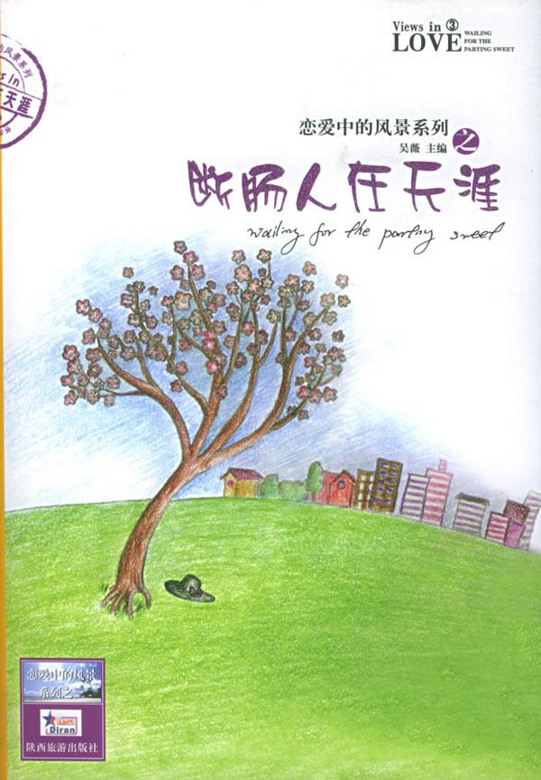 断肠人在天涯——恋爱中的风景系列丛书