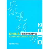 《*中国景观设计年鉴2010(景观与建筑设计系列)》封面