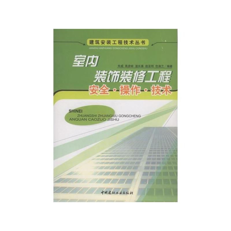 《室内装饰装修工程安全操作技术/建筑安装工程技术