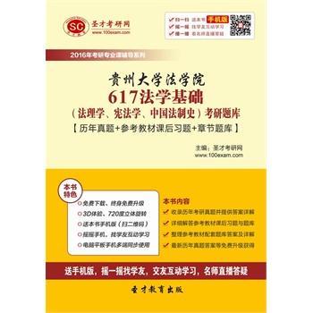 [考研全套]2016年贵州大学法学院617法学基础