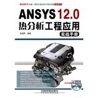 《ANSYS12.0热分析工程应用实战手册(附光盘)》封面