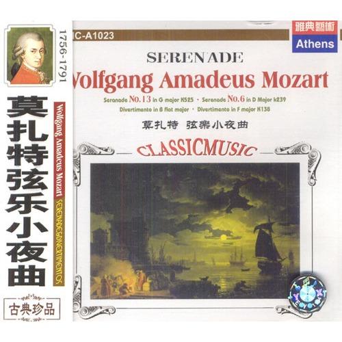 莫扎特 弦乐小夜曲