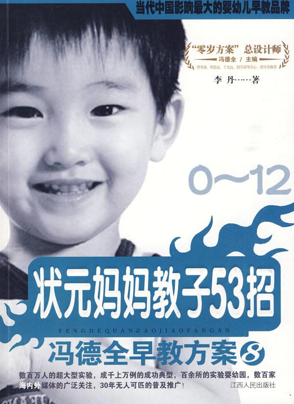 《冯德全早教方案⑧:状元妈妈教子53招》电子书下载 - 电子书下载 - 电子书下载