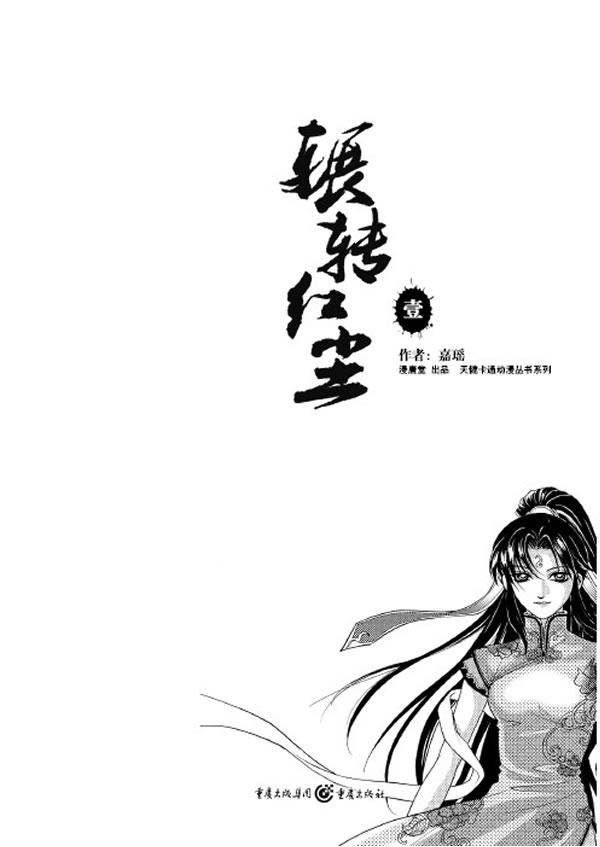 辗转泡泡1/嘉瑶编绘-大陆图书-杂志/a泡泡-漫画恐怖动漫红尘图片