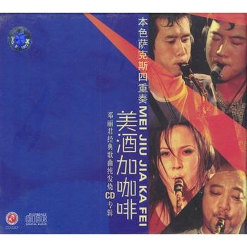 美酒加咖啡:本色萨克斯四重奏/邓丽君经典纯发烧cd专辑(cd)