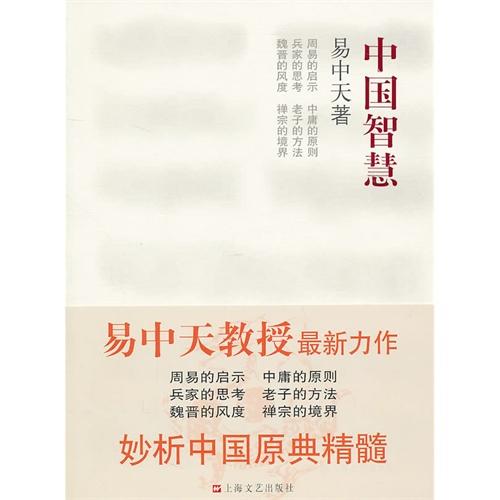 中国智慧:易中天著