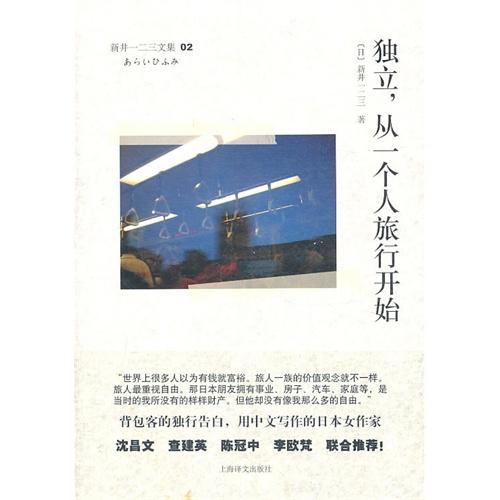 2011读书笔记15:新井一二三的精神修炼之旅 - mp - 日影庐书影话