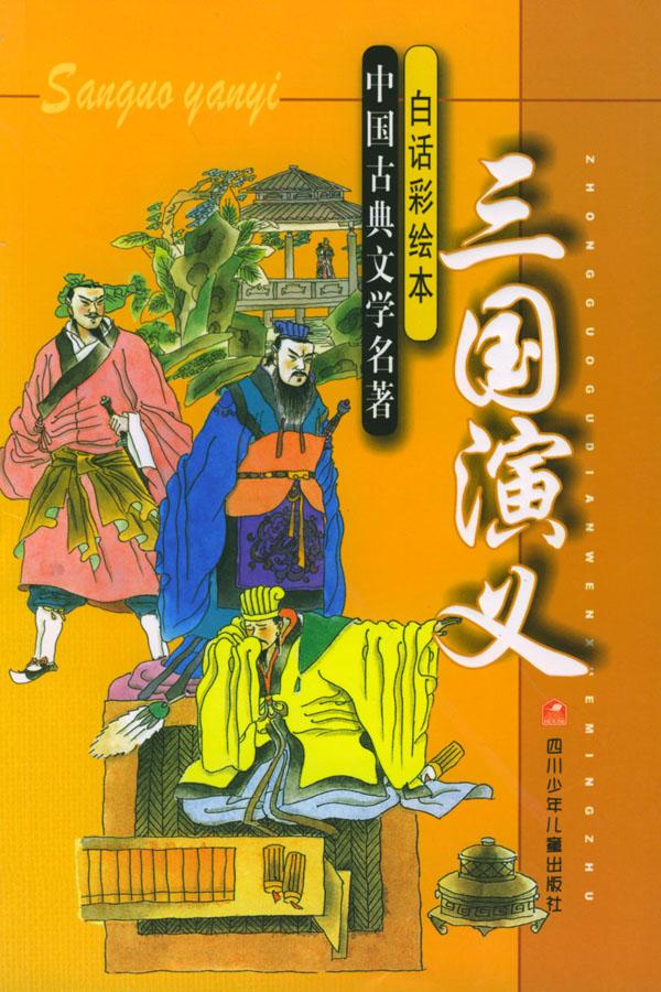 三国演义(中国古典文学名著白话彩绘本)