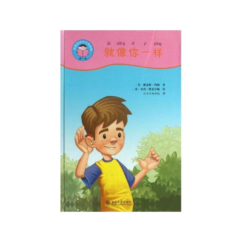 就像你一样 (英)约翰 北京大学出版社
