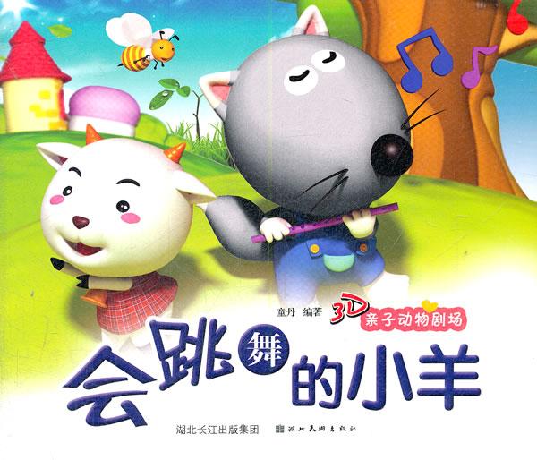3d亲子动物剧场/会跳舞的小羊/童丹