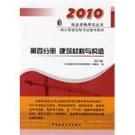 2010第四分册建筑材料与构造/一级建筑师考试辅导教材