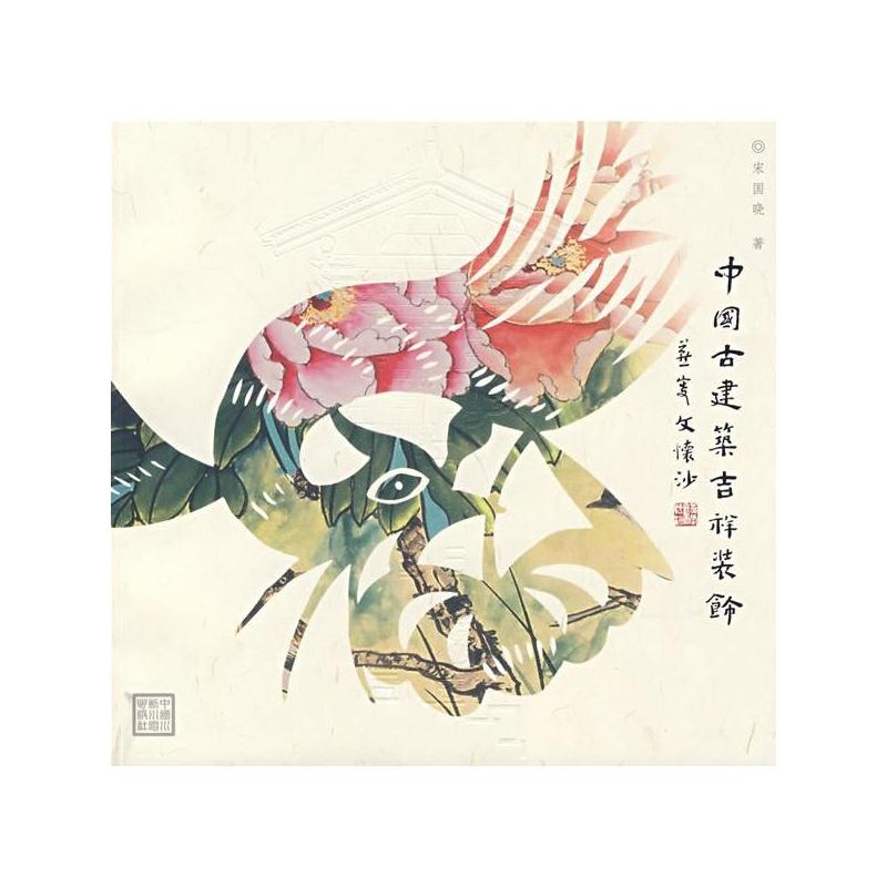 【中国古建筑吉祥装饰图片】高清图