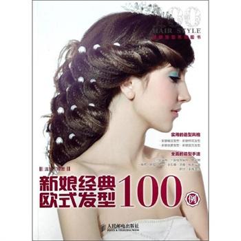 《新娘经典欧式发型100例