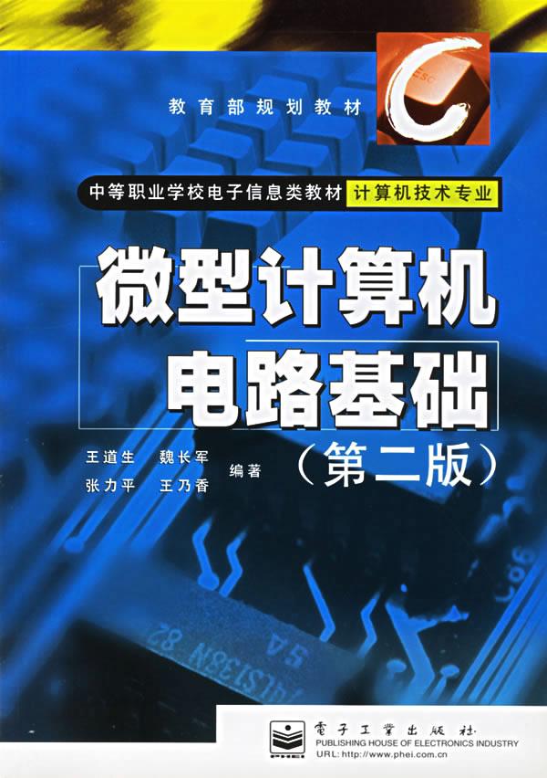 微型计算机电路基础(计算机技术专业)/中等职业学校