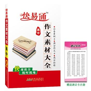 (2014)快易通·作文素材大全:高中语文 [平装]