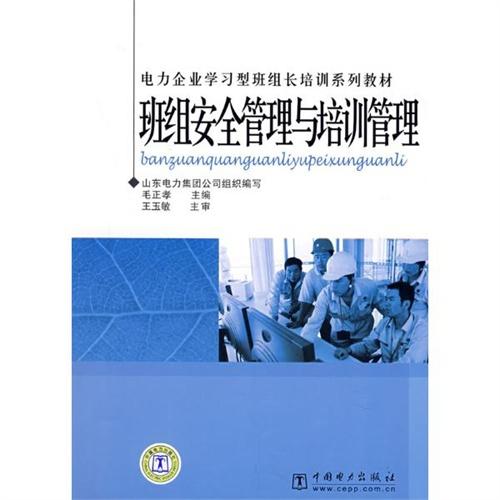 【学习电力安全工作过程保证安全的组织措施的心得体会】